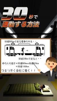 30秒で通勤する方法〜八王子から東京駅まで〜究極のバカゲー poster