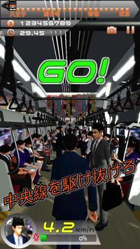 30秒で通勤する方法〜八王子から東京駅まで〜究極のバカゲー screenshot 1