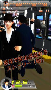 30秒で通勤する方法〜八王子から東京駅まで〜究極のバカゲー screenshot 2