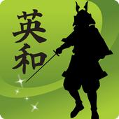 English Japanese Dictionary icon