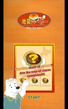 Map Burger Japan[Free] screenshot 5