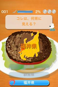 Map Burger Japan[Free] apk screenshot
