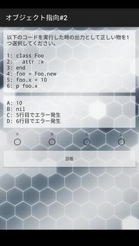 Ruby資格試験対策(Silver) apk screenshot