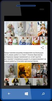 Шьем куклы тильда screenshot 4