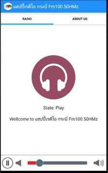 แฮปปี้เรดีโอ กระบี่Fm100.50HMz apk screenshot