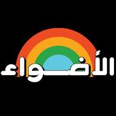 AlAdwaa QR Reader icon