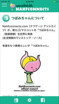 NAHFCONNECTS screenshot 4