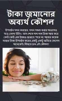 টাকা জমানোর অব্যর্থ কৌশল poster