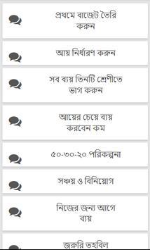 টাকা জমানোর অব্যর্থ কৌশল apk screenshot