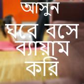 আসুন ঘরে বসে ব্যায়াম করি icon
