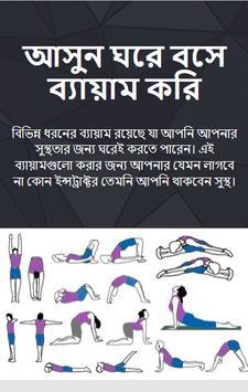 আসুন ঘরে বসে ব্যায়াম করি poster