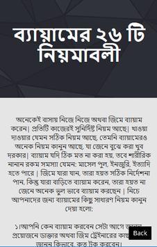 আসুন ঘরে বসে ব্যায়াম করি apk screenshot