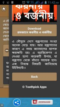 বজ্রপাত থেকে বাঁচার ১৪ উপায় apk screenshot