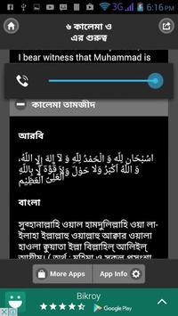 ৬ কালেমা ও এর গুরুত্ব apk screenshot