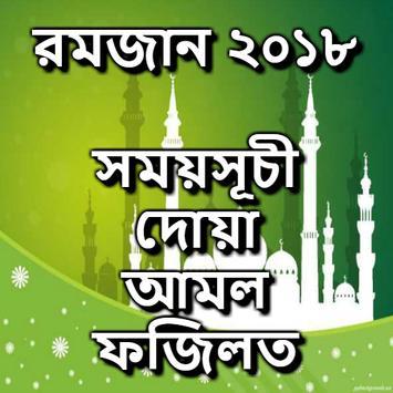 রমজান ২০১৮ সময়সূচী- দোয়া-আমল-ফজিলত poster