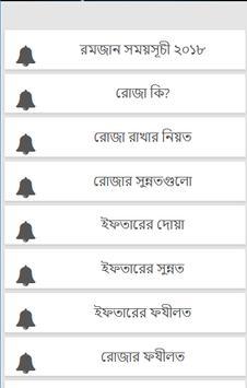রমজান ২০১৮ সময়সূচী- দোয়া-আমল-ফজিলত apk screenshot