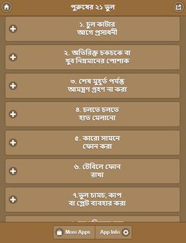 পুরুষের ২১ ভুল apk screenshot
