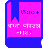 বাংলা কবিতা(Hit Bangla Kobita) icon