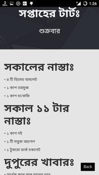 ওজন কমানোর - চার্ট ও টিপস screenshot 3