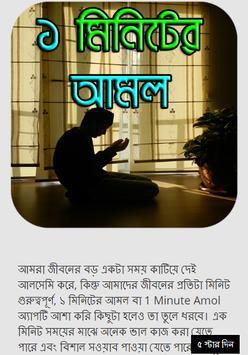 ১ মিনিটের আমল poster
