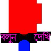 বাংলা ধাঁধা icon
