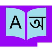 বাংলা ডিকশনারি - English To Bangla icon