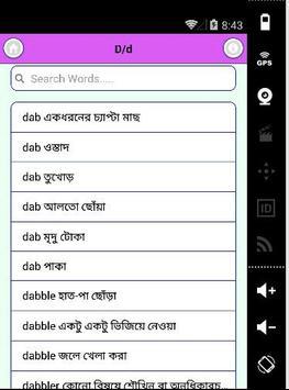 বাংলা ডিকশনারি - English To Bangla screenshot 2