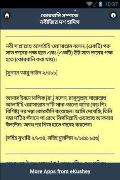 কোরবানি বিষয়ক নবীজীর ১০ হাদিস apk screenshot