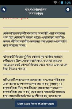ভাগে কোরবানির নিময়কানুন poster