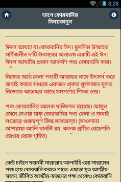 ভাগে কোরবানির নিময়কানুন apk screenshot