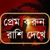প্রেম করুন রাশি দেখে icon