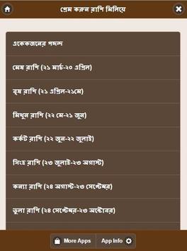 প্রেম করুন রাশি দেখে poster
