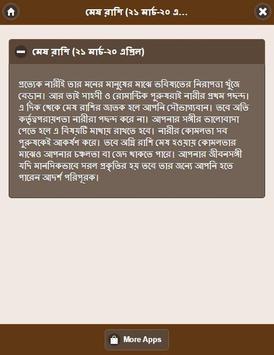 প্রেম করুন রাশি দেখে screenshot 1