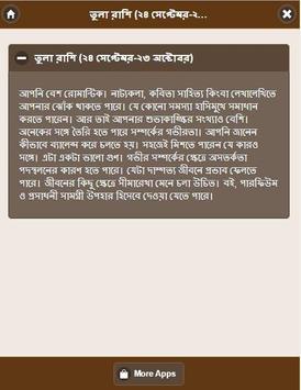 প্রেম করুন রাশি দেখে screenshot 2