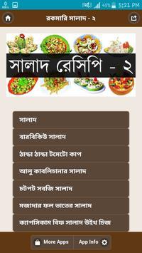 রকমারি সালাদ - ২ poster