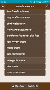 রকমারি সালাদ - ২ apk screenshot