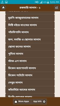 রকমারি সালাদ - ১ apk screenshot
