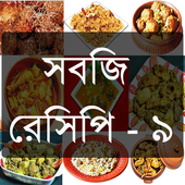 সবজির রেসিপি - ৯ - Vegetable Recipes Part 9 icon
