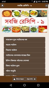 সবজির রেসিপি - ৯ - Vegetable Recipes Part 9 apk screenshot