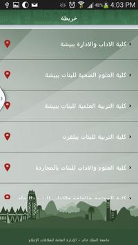 KKU apk screenshot