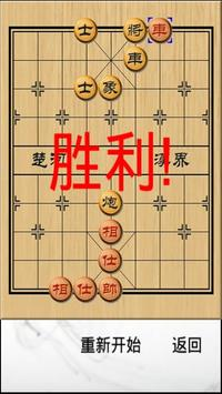 中国象棋 apk screenshot