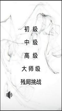 中国象棋 poster
