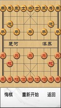 中国象棋 apk screenshot