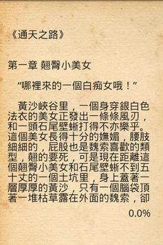 玄幻小說精選 apk screenshot