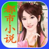2013都市言情小說精選 icon