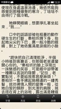 2013都市言情小說精選 apk screenshot