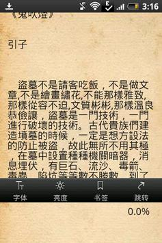 靈異小說精選 apk screenshot