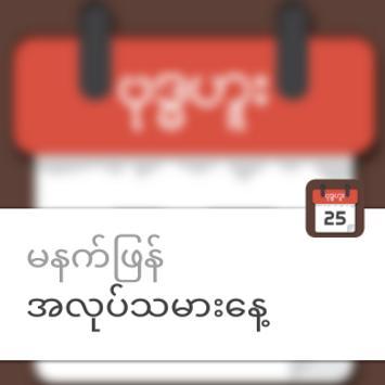 MMCalendarU - Myanmar Calendar & Exchange Rates apk screenshot
