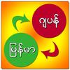 Myanmar Japanese Dictionary アイコン
