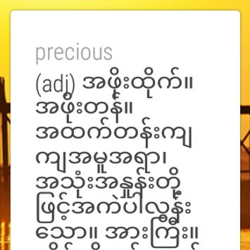 English-Myanmar Dictionary apk screenshot